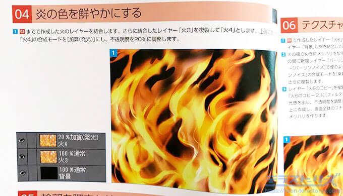 猛火のエフェクト