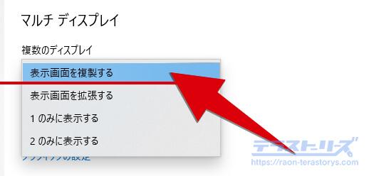 PC表示画面を複製する