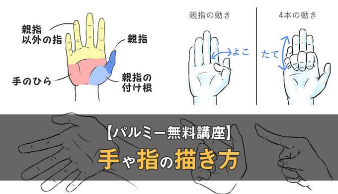 パルミーオンライン講座:手の描き方