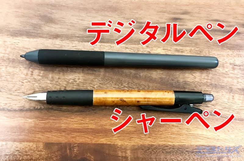 液タブpd1611のペン