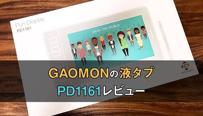 GAOMON液タブPD1611レビュー