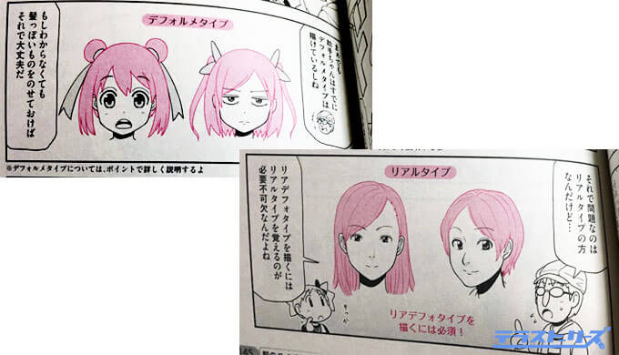 髪の描き方タイプ