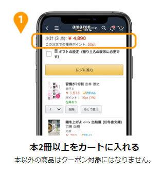 Amazon本のまとめ買いクーポンの使い方01