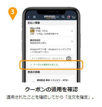 Amazon本のまとめ買いクーポンの使い方03
