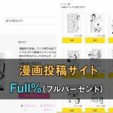 漫画投稿サイトはフルパーセントがおすすめ!そのサービス内容と使い方