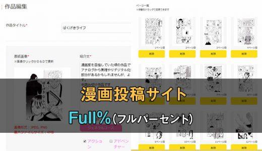 【特集】漫画投稿サイトはフルパーセントがおすすめ!そのサービス内容と使い方を紹介します