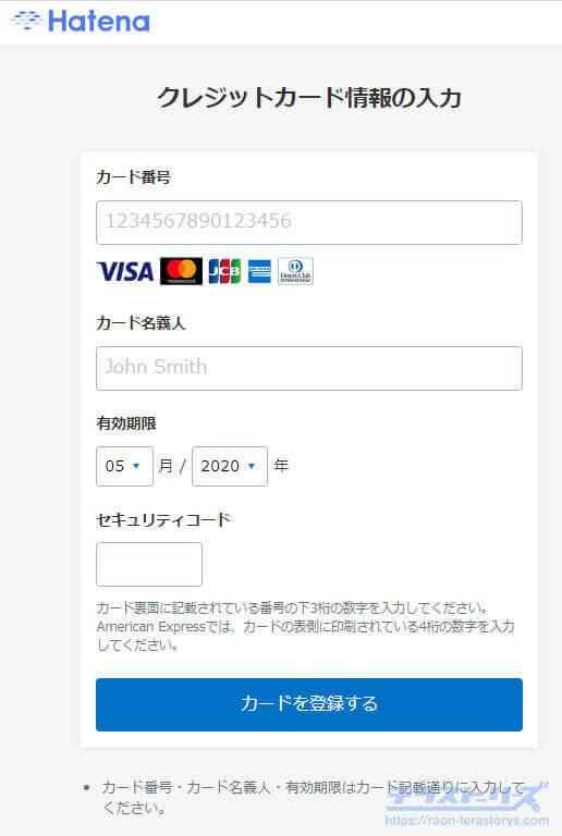 クレジットカードを登録する