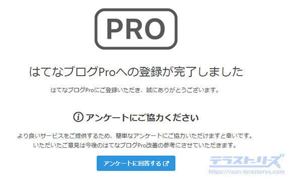 はてなブログPro有力プランコースの申し込み完了