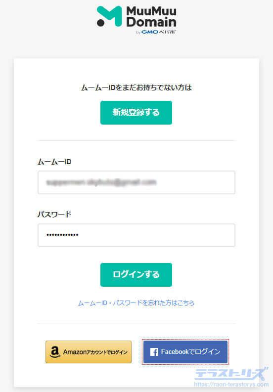 ムームードメインのアカウント登録