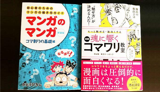 漫画の描き方の本