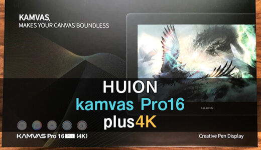 HuionのKamvas Pro16 plus4Kレビュー!高解像度で色彩豊かな液タブ