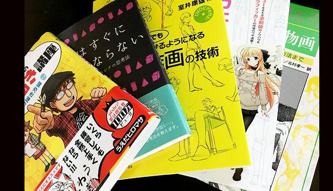 漫画・イラストの参考本