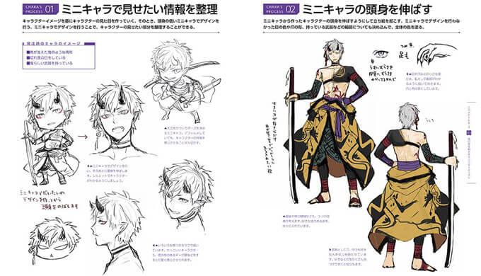 物語を動かすキャラクターデザインとイラストの描き方_01