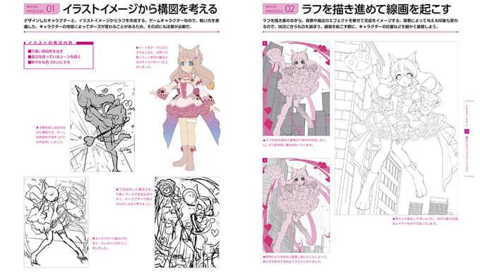 物語を動かすキャラクターデザインとイラストの描き方_02