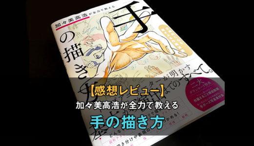 【加々美高浩が全力で教える「手」の描き方の感想レビュー】手の表現と演出を学ぶならこれ1冊でOK!