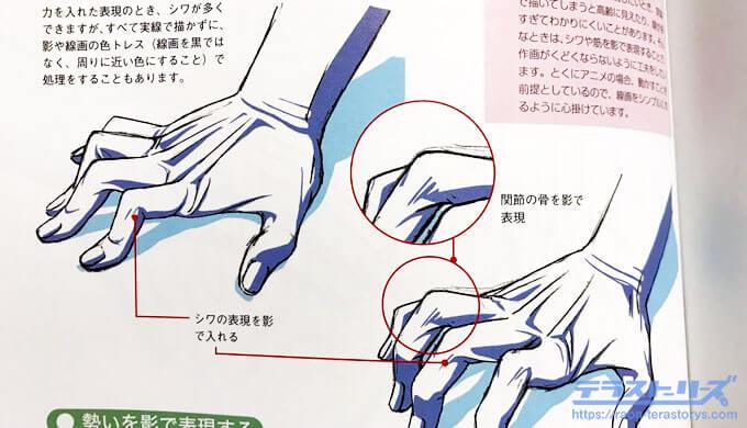 加々美高浩が全力で教える手の描き方09