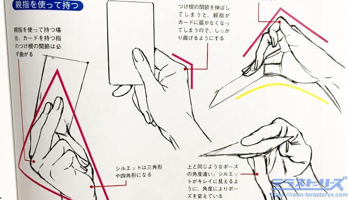 加々美高浩が全力で教える手の描き方11