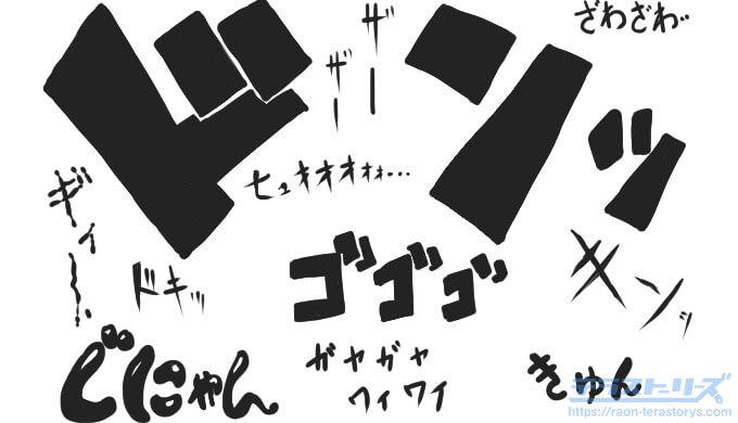 漫画の描き文字