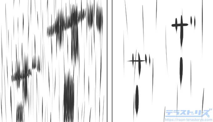 描き文字の表現2