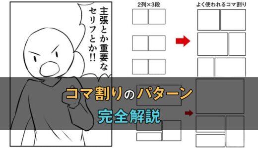 【もう悩まない!】漫画のコマ割りパターンを完全解説!