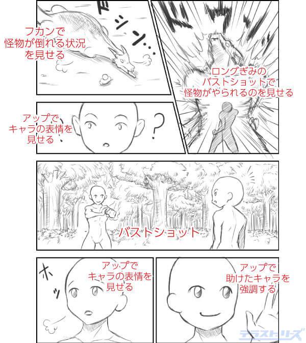 漫画の構図使用例1-2