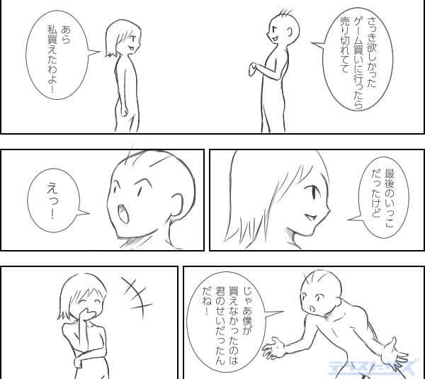 漫画の構図使用例3-1