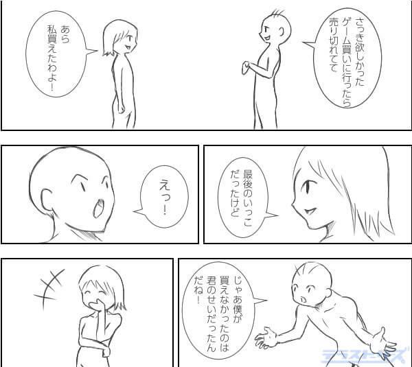 漫画の構図使用例3-2