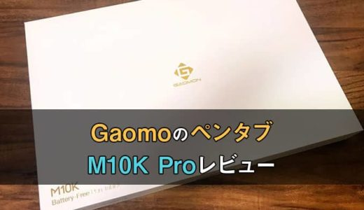 GAOMONのペンタブM10KProレビュー!スマホ対応でコンパクト