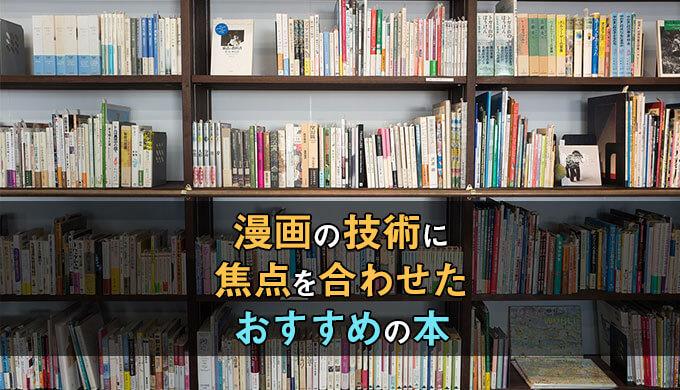漫画の描き方おすすめ本