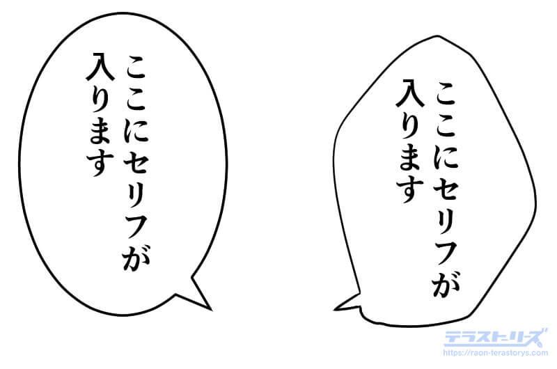 漫画のフキダシ_通常