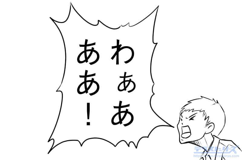 漫画のフキダシ_叫ぶ