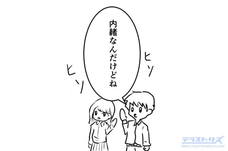 漫画のフキダシ_小声を描き文字で