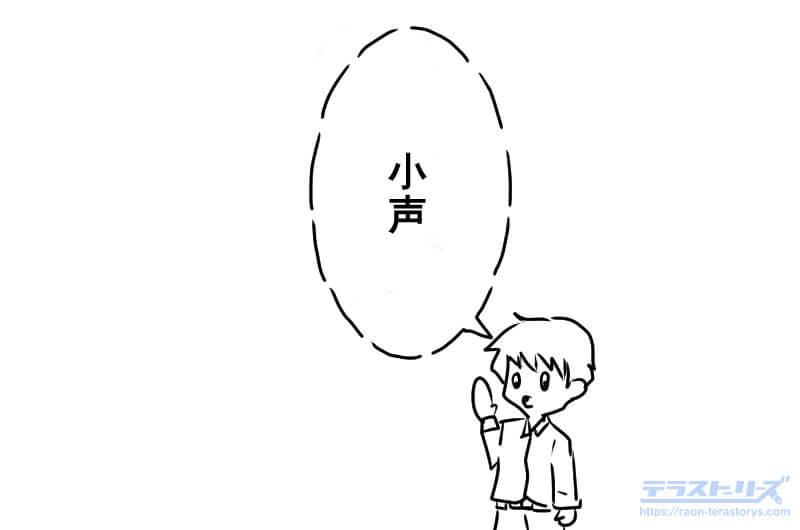 漫画のフキダシ_小声