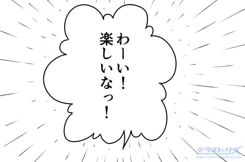 漫画のフキダシ_ワクワク感