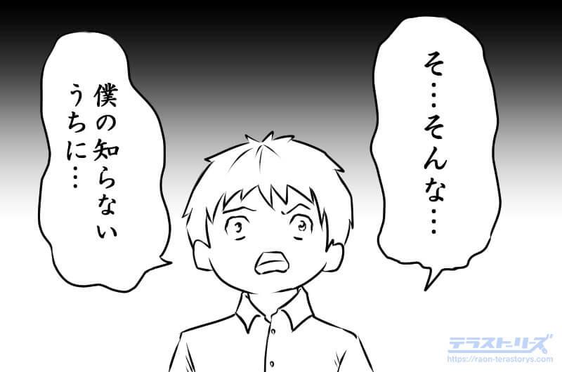 漫画のフキダシ_動揺