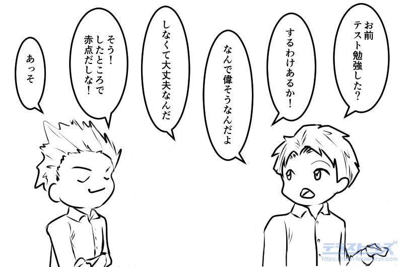 会話の往復