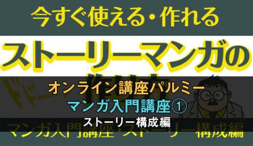 【完全初心者】パルミーのマンガ入門講座①ストーリー構成編の内容を徹底レビュー!