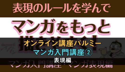【漫画のルール】パルミーのマンガ入門講座②表現編の内容を徹底レビュー!