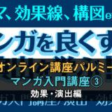 マンガ入門講座効果・演出編