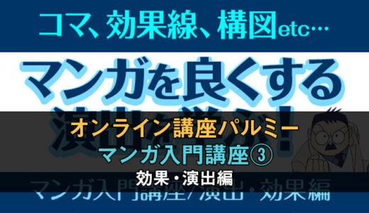 【コマ展開】パルミーのマンガ入門講座③演出・効果編の内容を徹底レビュー!