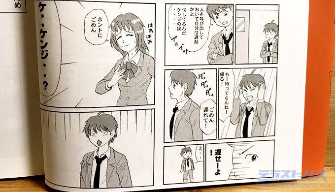 マンガのマンガ伝わるマンガの描き方編のダメな例01