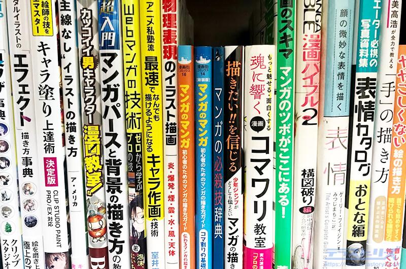 マンガの描き方の本
