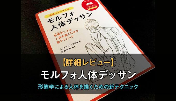 モルフォ人体デッサン形態学による人体を描くための新テクニックのレビュー