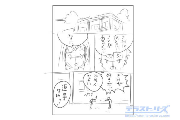 ネームの魅せ方02