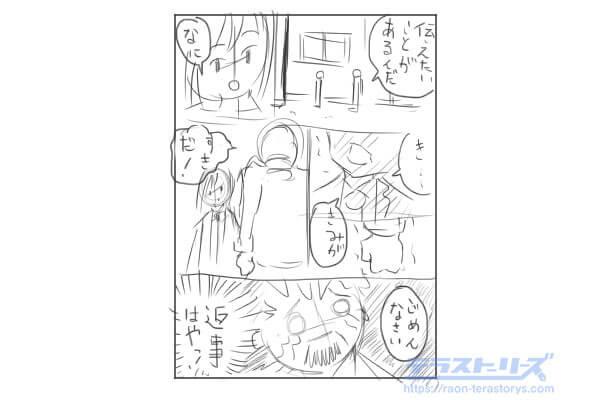 ネームの魅せ方01