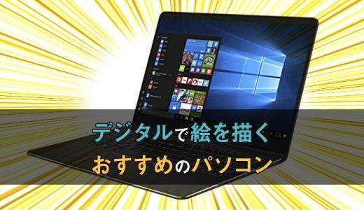 デジタルで漫画・イラストの絵を描くのに超おすすめのパソコンは【ASUS ZenBook Flip S UX370UA】