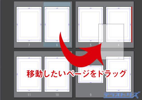 複数ページ管理のページ入れ替え