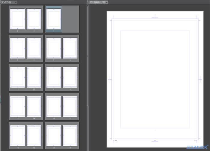 複数ページの管理の画面