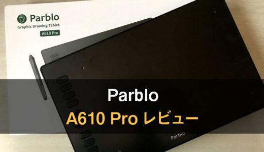 【Parblo A610 Proレビュー】Androidでも使えて広々とした作業領域で絵も描きやすい