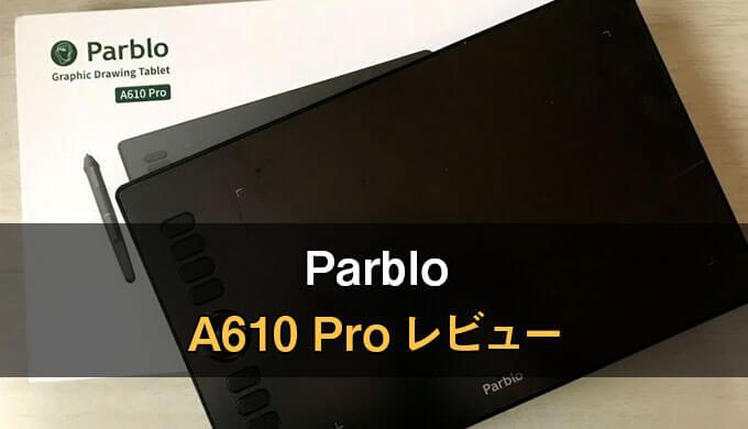 parblo-a610proレビュー